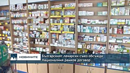 Българският лекарски съюз обсъжда Националния рамков договор