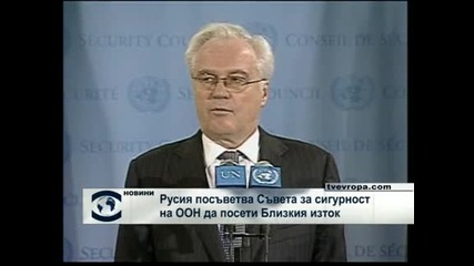 Русия посъветва Съвета за сигурност на ООН да посети Близкия изток