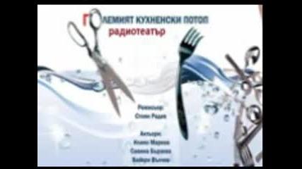Големият Кухненски потоп ( радиопиеса от Огнян Антов )
