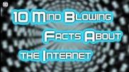 10 Главозамайващи факта за интернет
