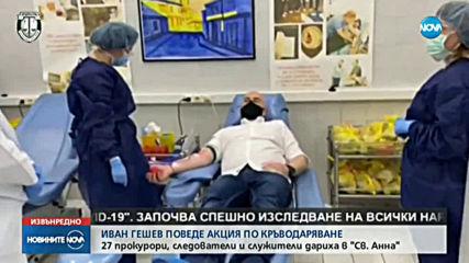 Прокурори и магистрати дариха кръв във ВМА и Окръжна болница