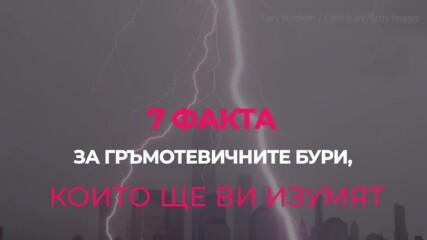 7 Факта За Гръмотевичните Бури Които Ще Ви Изумят