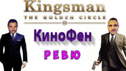 KINGSMAN: THE GOLDEN CIRCLE РЕВЮ