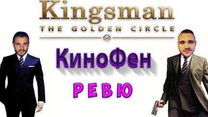KINGSMAN: THE GOLDEN CIRCLE РЕВЮ
