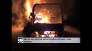 44 души загинаха, след като автобус се блъсна в цистерна в Индия