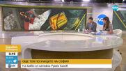 ПРОВЕРКА НА NOVA: Още ток тече по улиците на София