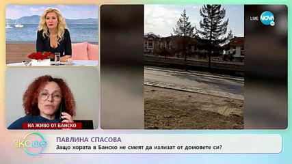 Павлина Спасова - Защо хората в Банско не смеят да излизат от домовете си?