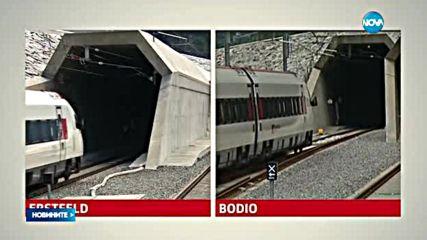 Швейцария открива най-дългия тунел в света