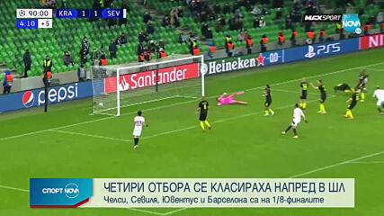 Спортни новини (25.11.2020 - обедна емисия)