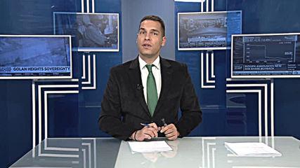 Централна обедна емисия новини – 13.00ч. 25.03.2019
