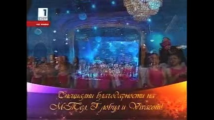 Българската Коледа 2009 - Песен За Коледа