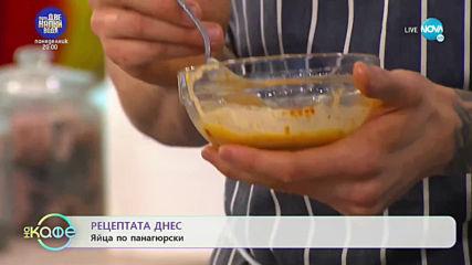 """Рецептата днес: Яйца по панагюрски - """"На кафе"""" (19.02.2020)"""