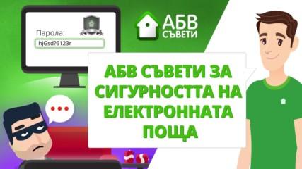 АБВ Съвети: Сигурна ли е пощата ви?
