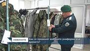 Как се променят военните униформи във времето?