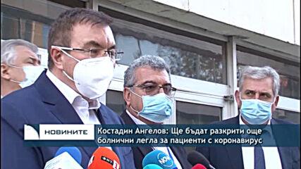 Костадин Ангелов: Ще бъдат разкрити още болнични легла за пациенти с коронавирус