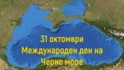 31 Октомври - Международен ден на Черно море
