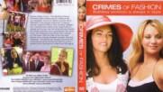 Момиче на мафията (синхронен екип, дублаж по Нова телевизия на 13.09.2009 г.) (запис)