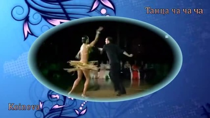 Танца - Ча ча ча