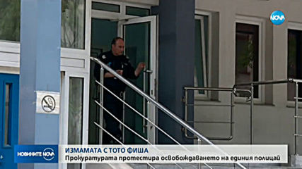 ИЗМАМАТА С ФИШ: Прокуратурата протестира освобождаването на единия полицай