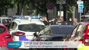 Трима убити при атака с нож в църква в Ница