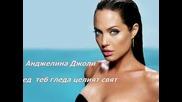 Babi Minune - Angelina с превод!