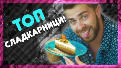Любимите ми сладкарници в София? @ URBAN LIFE