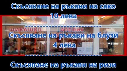 Шивашки услуги София център http://shivashki-uslugi.net/