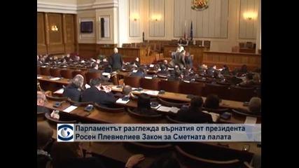Народното събрание заседава извънредно за ветото на президента върху Закона за Сметната палата