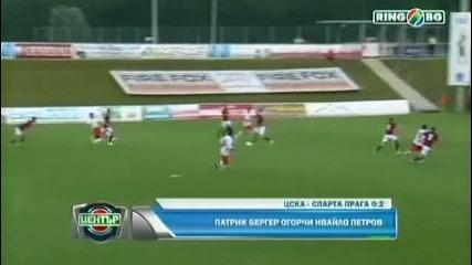 Цска - Спарта (прага) 0:2
