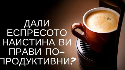 Дали еспресото наистина ви прави по-продуктивни?