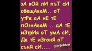 Grafa Ft. Mariq Ilieva - Chuvash Li Me