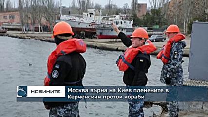 Москва върна на Киев пленените в Керченския проток три украински кораба