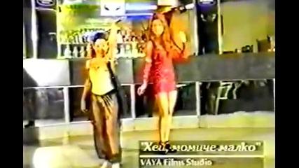 Rumiana - Hei momiche malko (1995)