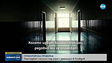 СЛЕД РЕПОРТАЖ НА NOVA: Прокуратурата разпореди проверка на дом за възрастни хора