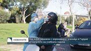Над 6000 заразени с коронавирус ученици в Гърция от началото на учебната година