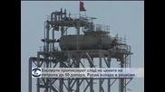 Петролът продължи да поевтинява, експерти не изключват цена от 50 долара за барел