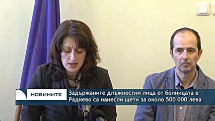 Задържаните длъжностни лица от болницата в Раднево са нанесли щети за около 500 000 лева