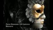 Лили Иванова _ - Маската