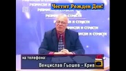 Професор Вучков един луд професор с (смях)