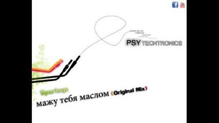 Spartaque - Mazhu Tebya Maslom (original Mix)