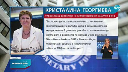Трусове в МВФ: Обвинения към Кристалина Георгиева