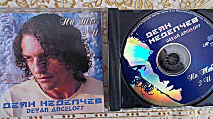 Сладка Любов/българска версия/-деян Неделчев-2004