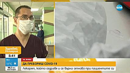 Кой е лекарят от Бургас, преборил COVID-19?