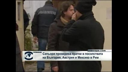 Провериха за бомби редица посолства в Рим, включително и българското