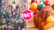 ТЕСТ: Какво знаеш за Великден и традициите?