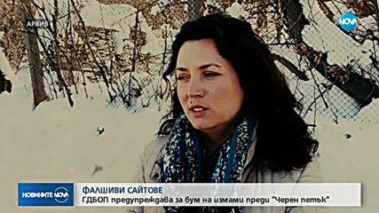 """ГДБОП: Измамни сайтове по време на """"Черния петък"""""""