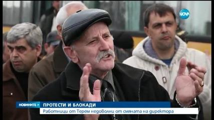 """Работници от """"ТЕРЕМ"""" блокираха пътя Варна – Белослав"""