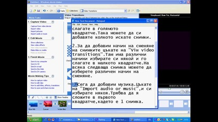как се работи с windows movie maker