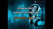 Тони Димитрова и Борис Годжунов - За кой ли път (караоке)