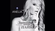 Златните хитове на Пайнер - Анелия